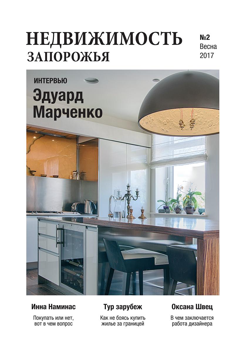 """2 издание журнала """"Недвижимость Запорожья"""""""