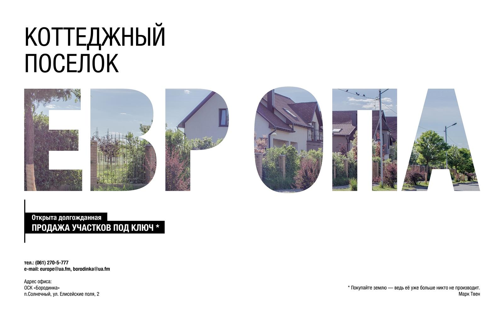 """Коттеджный поселок """"ЕВРОПА"""""""
