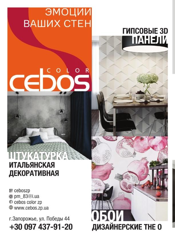 Декор-центр Cebos