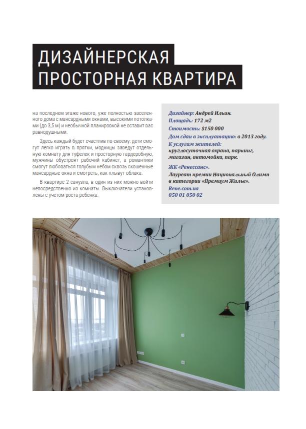 Дизайнерская просторная квартира