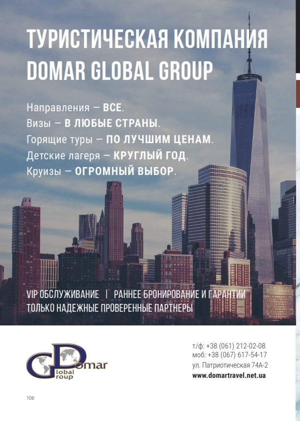 Туристическая компания Global Group