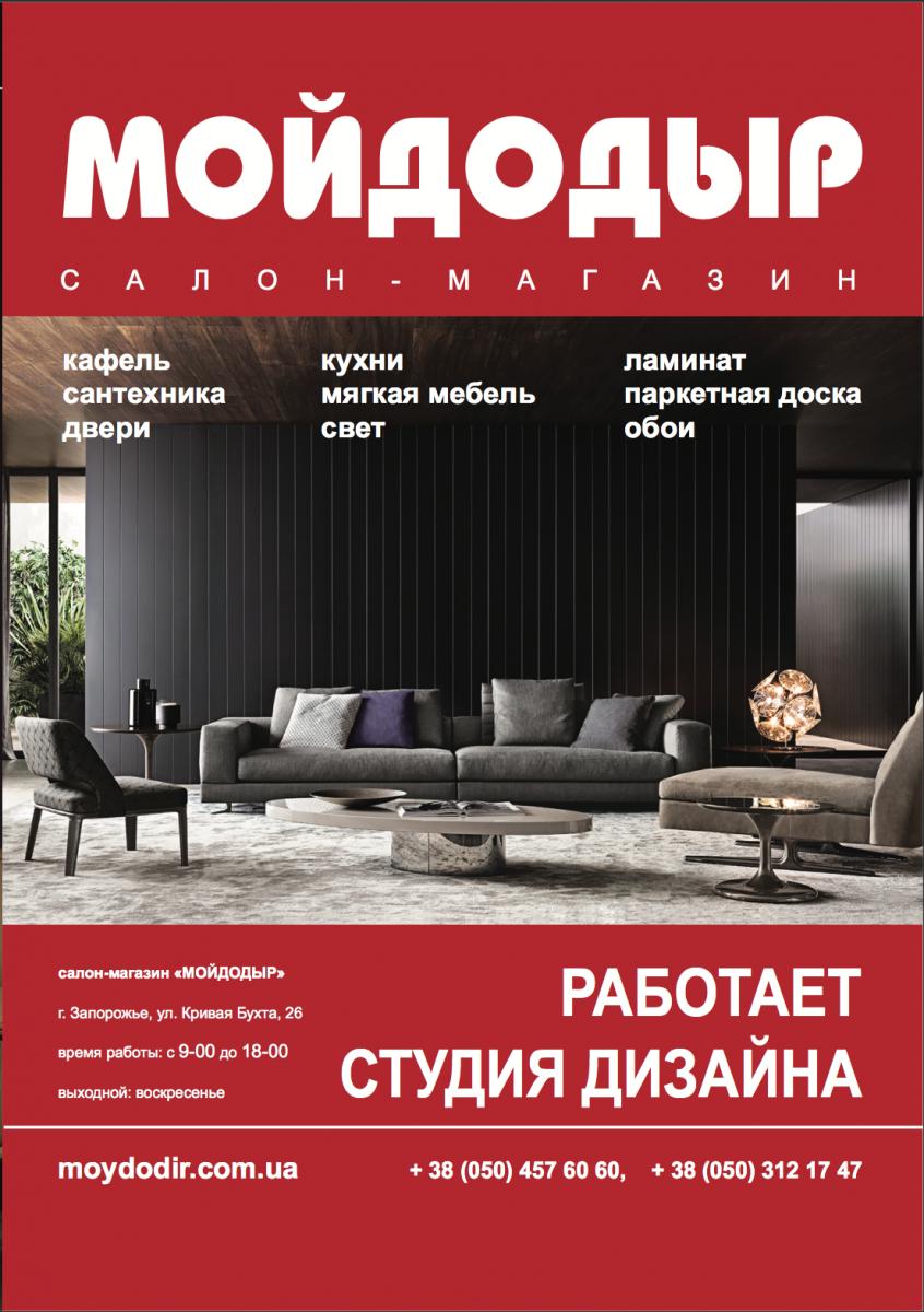Салон магазин Мойдодыр