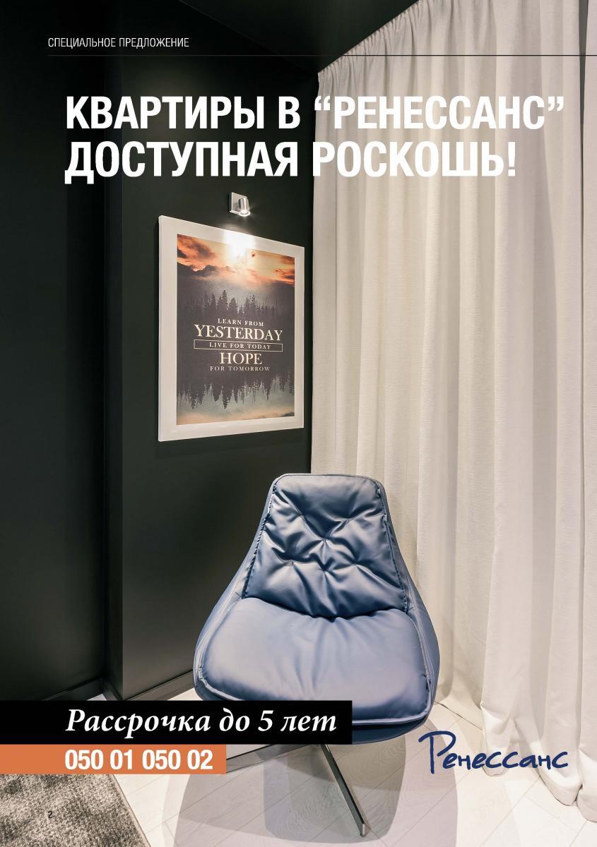 """Квартиры в """"Ренессанс"""" - Доступная роскошь"""