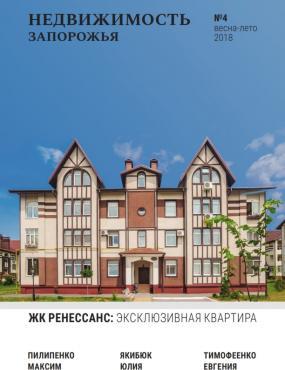 Журнал о недвижимости в Запорожье