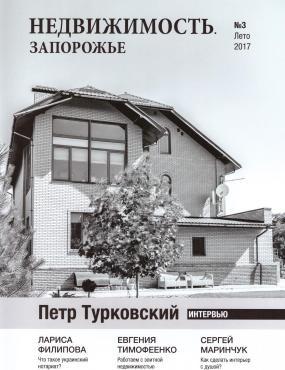 """3 издание журнала """"Недвижимость Запорожья"""""""