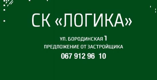 """Новостройка от СК """"Логика"""" в Запорожье"""