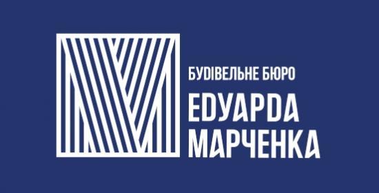 Строительное бюро Эдуарда Марченка