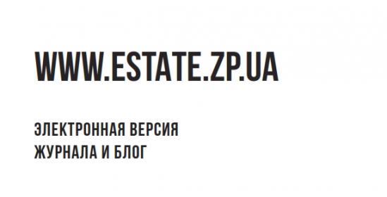 """электронная версия журнала """"недвижимость Запорожья"""""""