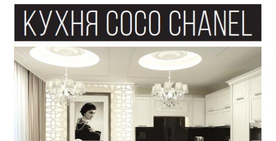 Кухня Коко Шанель