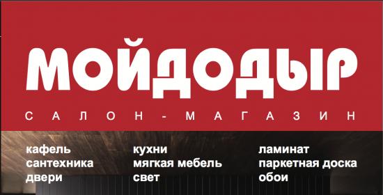"""Салон-магазин """"Мойдодыр"""""""