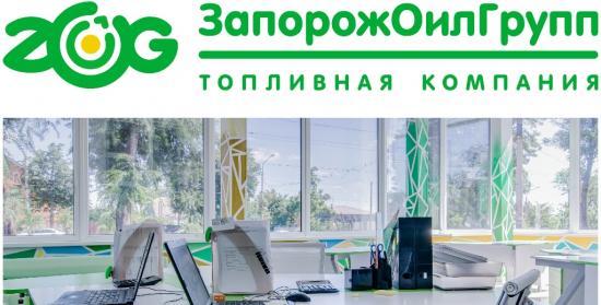 ЗапорожОилГрупп - топливная компания