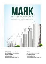 Агентство недвижимости Маяк - Весь спектр услуг на рынке недвижимости
