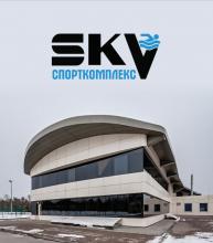 Спорткомплекс SKV